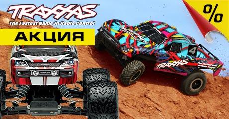 Акция на модели TRAXXAS