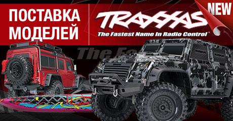 Поступление моделей Traxxas и запчастей к ним!