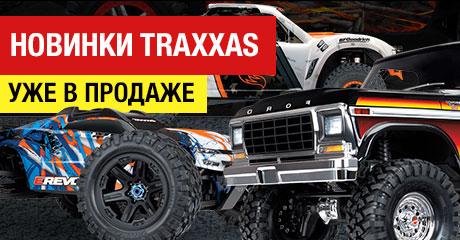 Горячие новинки от Traxxas в продаже!