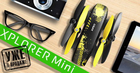 XIRO Xplorer Mini в продаже!