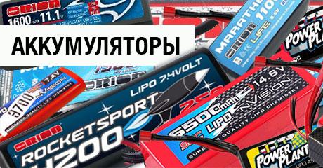 Поступление аккумуляторов Team Orion, nVision, Peak Racing!