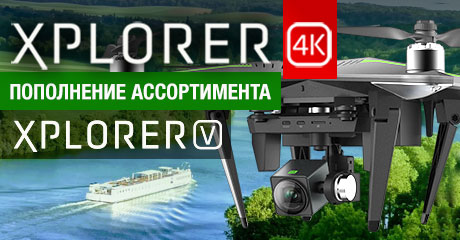 Пополнение ассортимента квадрокоптеров Xiro XPLORER!