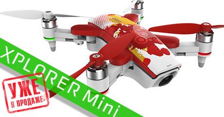 XIRO Mini в продаже!