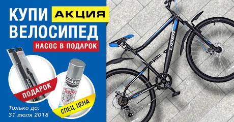 При покупке велосипеда - насос в подарок!