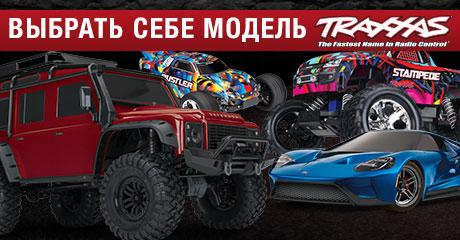 Подборка моделей Traxxas за июнь - выберите свою!