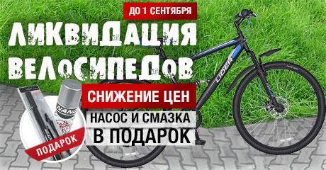 Купи велосипед по суперцене и получи насос и смазку в подарок!