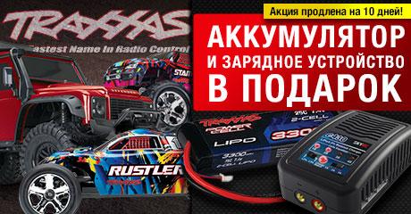 Купи Traxxas - получи зарядку и аккумулятор в подарок!