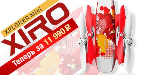 Специальная цена на XIRO Mini!
