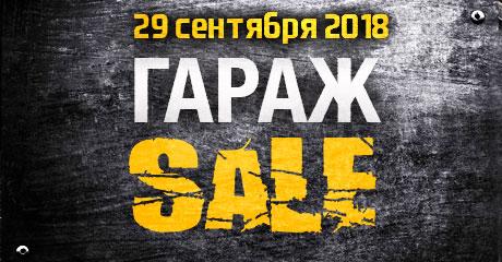 «ГАРАЖ SALE» – грандиозная распродажа!!!