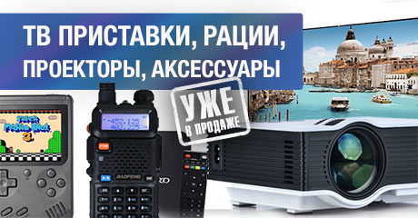 В продаже ТВ приставки, рации, проекторы и аксессуары к ним!