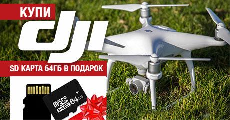 Купи DJI - получай карту памяти в подарок!