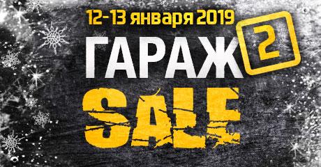 «ГАРАЖ SALE-2» – повторим грандиозную распродажу!