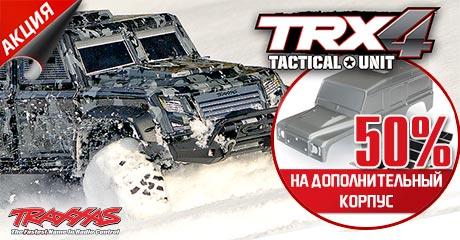 Скидка 50% на дополнительный корпус при покупке TRX-4 Tactical!