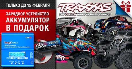 Зарядное устройство и аккумулятор в подарок при покупке Traxxas!