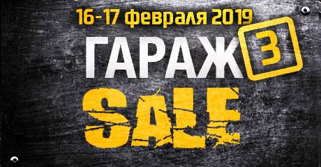 «ГАРАЖ SALE-3» – грандиозная распродажа и тусовка!