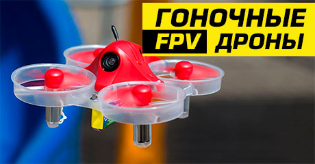 Гоночные FPV дроны и оборудование в продаже!