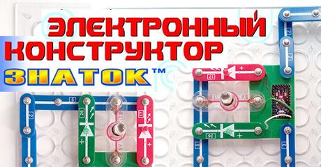 Новый бренд развивающих конструкторов - Znatok!