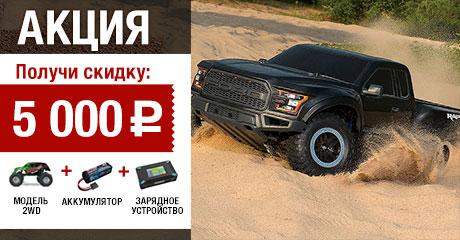 Получи скидку 5 000 рублей при покупке заднеприводной автомодели!