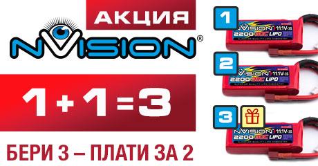 При покупке аккумуляторов nVision 1+1=3