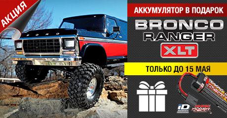 Аккумулятор в подарок при покупке TRX-4 Ford Bronco!