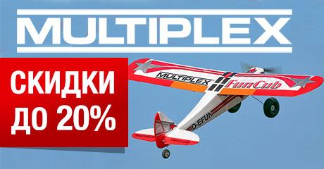 -20% на самолеты Multiplex!