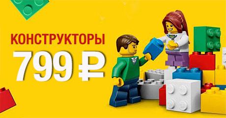 Конструкторы по супер-цене 799 рублей!