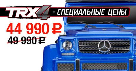 Специальные цены на всю линейку TRX-4!
