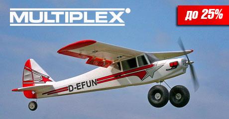 Самолеты Multiplex - доступнее, чем когда-либо!