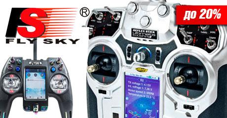 Снижение цен на электронику FlySky и Fuse!