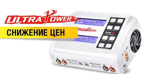 Снижение цены на зарядные устройства Ultra Power!