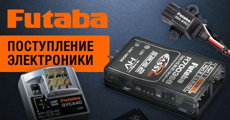 Поступление электроники от производителя Futaba!