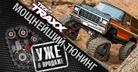 Новое поступление TRAXXAS запчастей с горячими новинками!