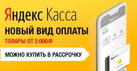 Покупка в рассрочку от «Яндекс Касса»