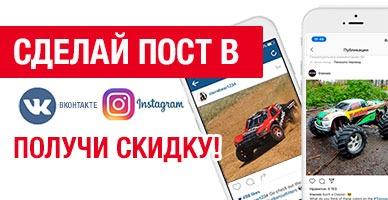 Сделай пост в Vkontakte или Instagram и получи скидку!