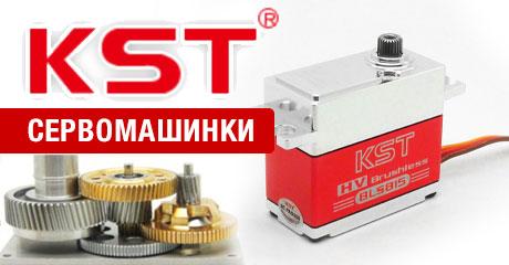 Снижение цен на мощные сервоприводы от KST!