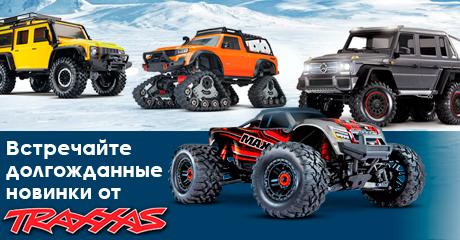 Новогоднее поступление моделей TRAXXAS!