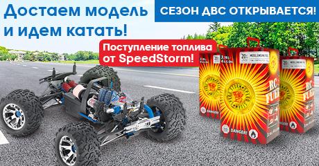 Поступление топлива от SpeedStorm!