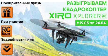 Розыгрыш Xiro Xplorer 4K!
