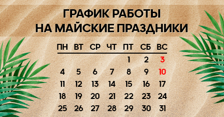График работы на майские праздники!