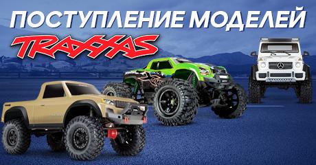Поступление моделей от Traxxas! И не только!
