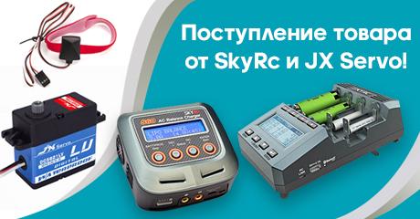 Поступление SkyRC и JX Servo!