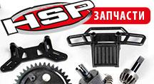 Запчасти для моделей HSP всех масштабов в продаже!