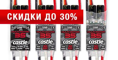 Сезонная распродажа электроники и бесколлекторных систем Castle Creations