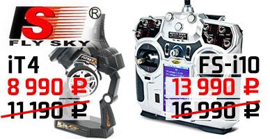 Распродажа систем радиоуправления и аксессуаров FlySky!
