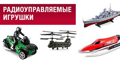 Поставка игрушек и доступных моделей. Широкий ассортимент и привлекательные цены!
