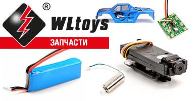 Большая поставка запчастей WLToys и пополнение ассортимента самых популярных позиций!