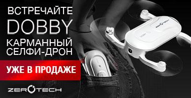 Первый в мире карманный селфи-дрон ZEROTECH DOBBY уже в продаже!
