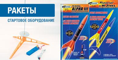 Поставка моделей ракет Estes и стартового оборудования + специальные предложения!