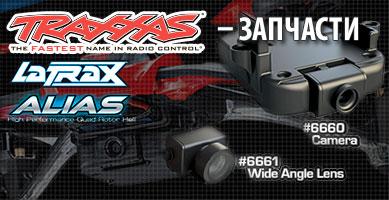 Большое поступление запчастей и аксессуаров для моделей TRAXXAS и LaTrax уже в продаже!