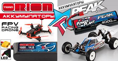 Дополнительная поставка популярных аккумуляторов Team Orion и Peak Racing!